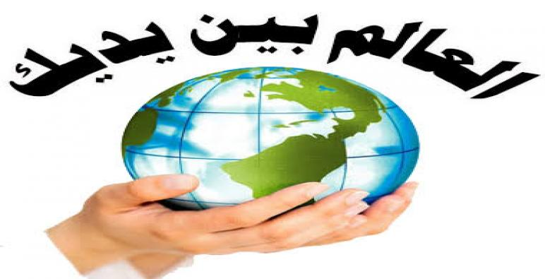 """بانوراما العالم …فى نهاية الأسبوع …يقدمها لكم """"هاشم الدسوقى""""من خلال (العالم بين يديك)"""