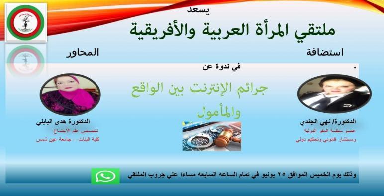 ملتقى المراه العربيه والافريقيه يناقش جرائم الانترنت بين الواقع والمامول السابعه مساءا