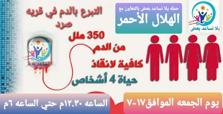 حملة (يلانساعد بعض بقطور) تنظم حمله للتبرع بالدم اليوم بقرية صرد وتستمر بباقى المركز   وتدعم الفرق الطبيه