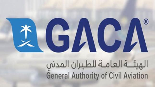الطيران المدنى السعودى::مطارات المملكه على اتم استعداد لسفر السعوديين بعد السماح بذلك
